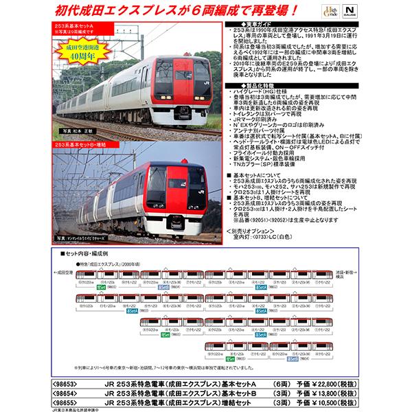 253系特急電車(成田エクスプレス)