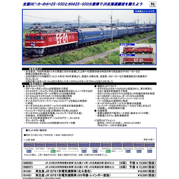 24系25形寝台特急「北斗星3・4号」(JR北海道仕様)