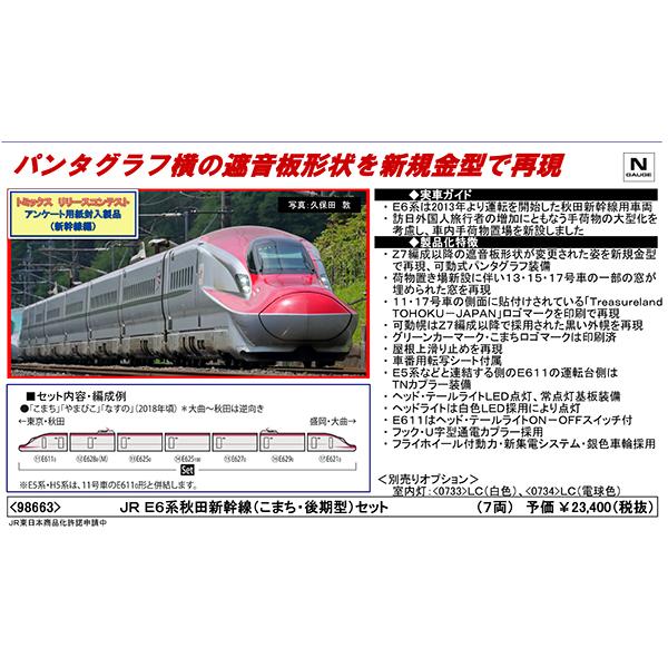 E6系秋田新幹線(こまち・後期型)