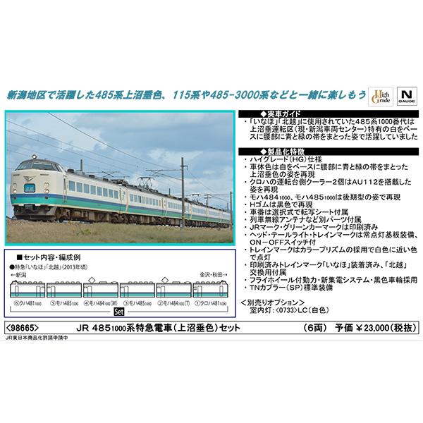 485系1000番台(上沼垂色)