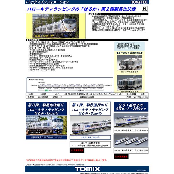 281系(ハローキティ はるか・Ori-Tsuru)