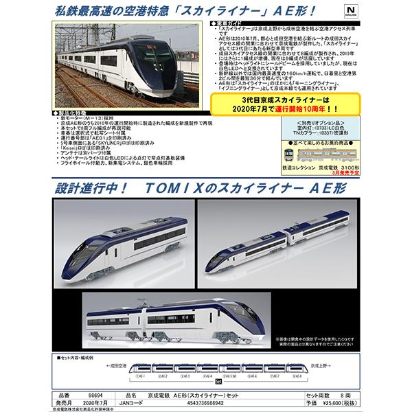京成電鉄AE形(スカイライナー)