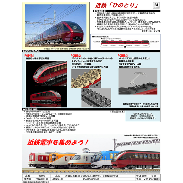 近畿日本鉄道80000系(ひのとり・6両編成)