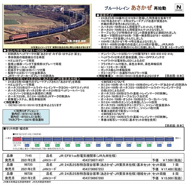 EF81-400/24系25形「あさかぜ」JR東日本仕様)