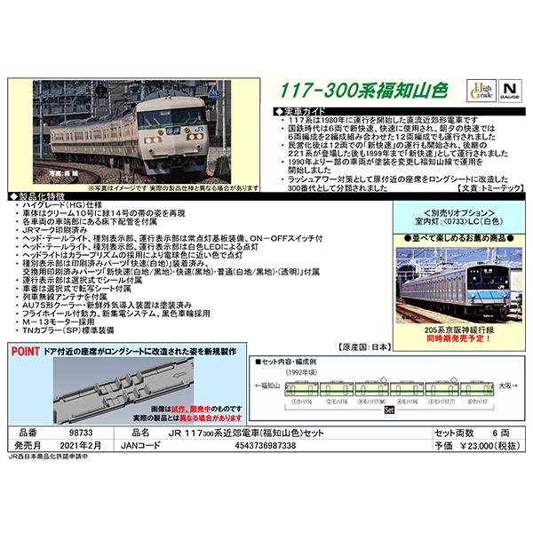 117系300番台(福知山色)
