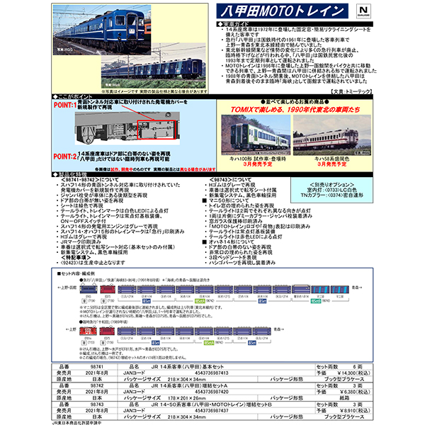 14・50系「八甲田・MOTOトレイン」