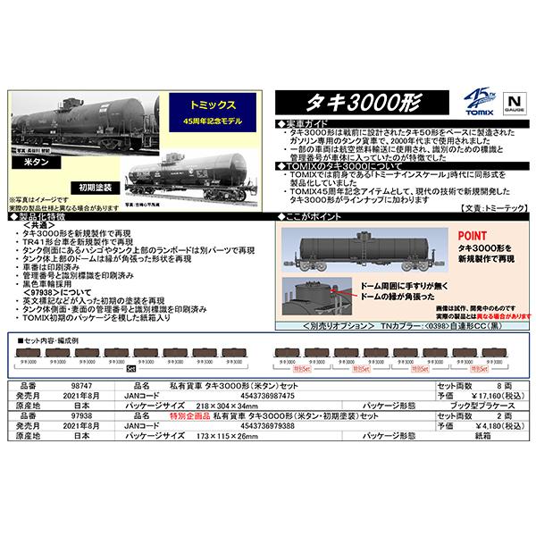 タキ3000(米タン)/(米タン・初期塗装)