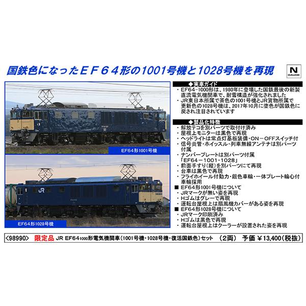 【限定】EF64-1000(1001号機・1028号機・復活国鉄色)2両セット