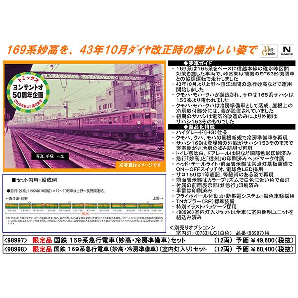 【限定】169系「妙高」(冷房準備車)