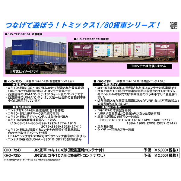 (HO)コキ104(西濃運輸コンテナ付)