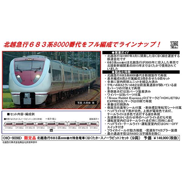 (HO)北越急行683系8000番台(はくたか・スノーラビット)9両セット