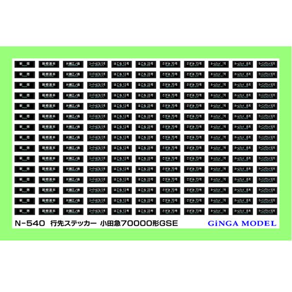 行先ステッカー(小田急70000形GSE/側面用)