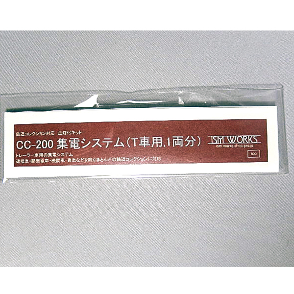 イズムワークス CC-200 集電システム(T車用、1両分)