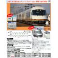 近畿日本鉄道(近鉄)21000系「アーバンライナーplus」