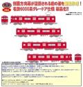 鉄コレ 名古屋鉄道6000系2次車(グレードア)4両セット