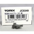 TOMIX JC0349 密連形TNカプラー(SP・黒) 【条件付きでメール便可】