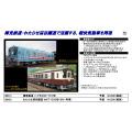 樽見鉄道ハイモ330-701形/わたらせ渓谷鐵道WKT-500形