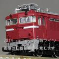 EF81JR九州赤2号