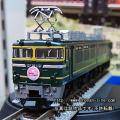 EF81(トワイライト色)