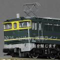EF65-1124トワイライト