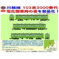 鉄コレ 国鉄103系3000番台 非冷房・川越線 3両セット