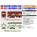 国鉄419系(北陸本線・旧塗装)/国鉄715系0番台(長崎本線・旧塗装)