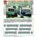 鉄コレ大阪市交通局地下鉄中央線20系 旧塗装 6両セットB