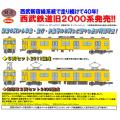 西武鉄道2000系(2011編成)6両セット/(2405編成)2両セット