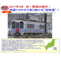 鉄コレ 北越急行HK100(超快速)