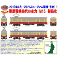 鉄コレ 栗原電鉄M15