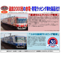 遠州鉄道2000形(直虎ちゃんラッピング/ユタカ技研ラッピング)