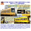 東京都交通局7000形(7022号更新車・旧塗装/リバイバルカラー)