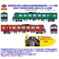 秋田内陸縦貫鉄道AN8900(MORIYOSHI EXPRESS)
