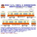 高松琴平電気鉄道600形(志度線)