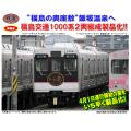 鉄コレ 福島交通1000系
