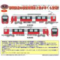 静岡鉄道A3000形(Passion Red)