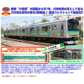 205系(南武支線・小田栄駅開業仕様)2両セット