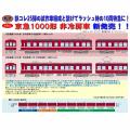 京急電鉄1000形 非冷房車