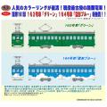 阪堺電車モ161形(162号車 グリーン/164号車 雲形ブルー)