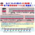 鉄コレ 大阪市交通局 地下鉄御堂筋線10A系