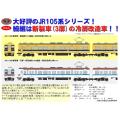 105系新製車(福塩線・F03編成・冷房改造車)/(宇部・小野田線・U04編成・冷房改造車)