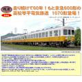 高松琴平電気鉄道1070形