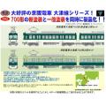 鉄コレ 京阪電車大津線700形(新塗装/現行塗装)