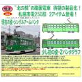 鉄コレ 札幌市交通局250形