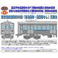 鉄コレ 東京都交通局6000形(非冷房車・前面帯なし)三田線 6両セット