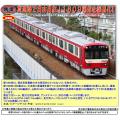 鉄コレ 京急電鉄新1000形 1809編成