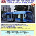 福井鉄道F1000形F1002 FUKURAM