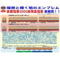 鉄コレ 京阪電車3000系(2次車)