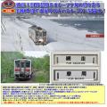鉄コレ キハ54 500番台(釧網本線)2両セット