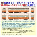 鉄コレ 国鉄キハ04形100番台 2両セット